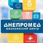 Медицинский центр Днепромед отзывы