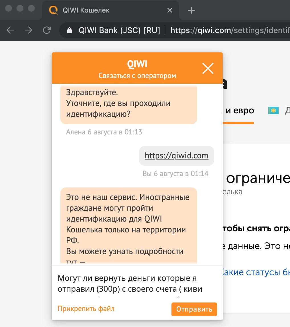 Qiwid.com - https://qiwid.com МОШЕННИКИ