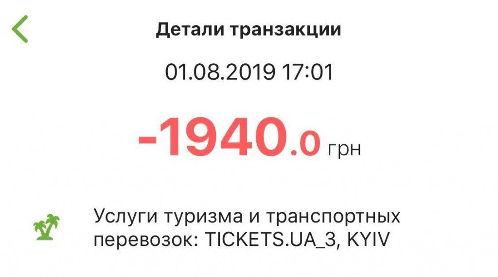 Tickets.ua - Незаконное списание средств с платежной карточки