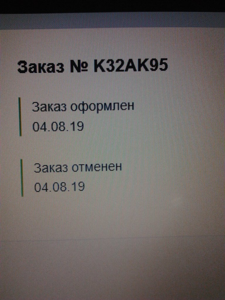 Kasta - ЗАКАЗ K32AK95 ОТМЕНЯТ???!!!-2 Чезер 50 минут -отменили