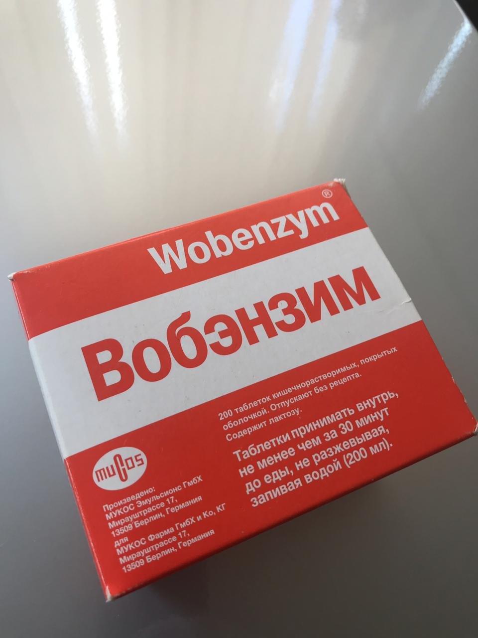 Вобэнзим - Быстро избавилась от кисты.