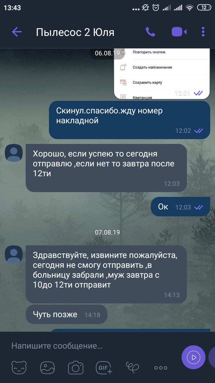 Осторожно Мошенники - Татарец Юлия Георгиевна.Мошенница