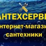 Интернет-магазин САНТЕХСЕРВИС отзывы