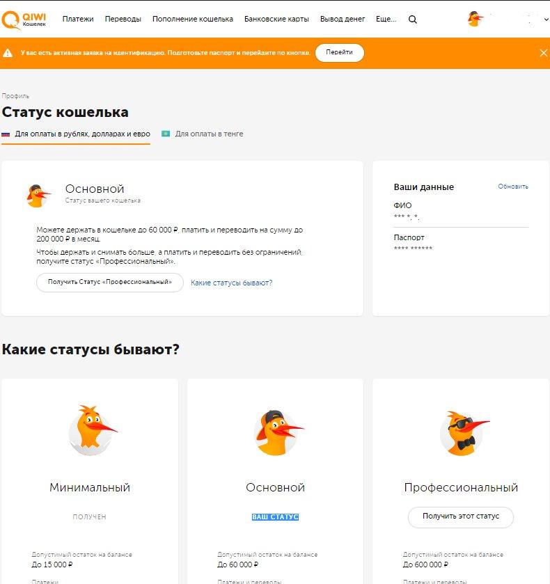 Qiwid.com - Отличный сервис