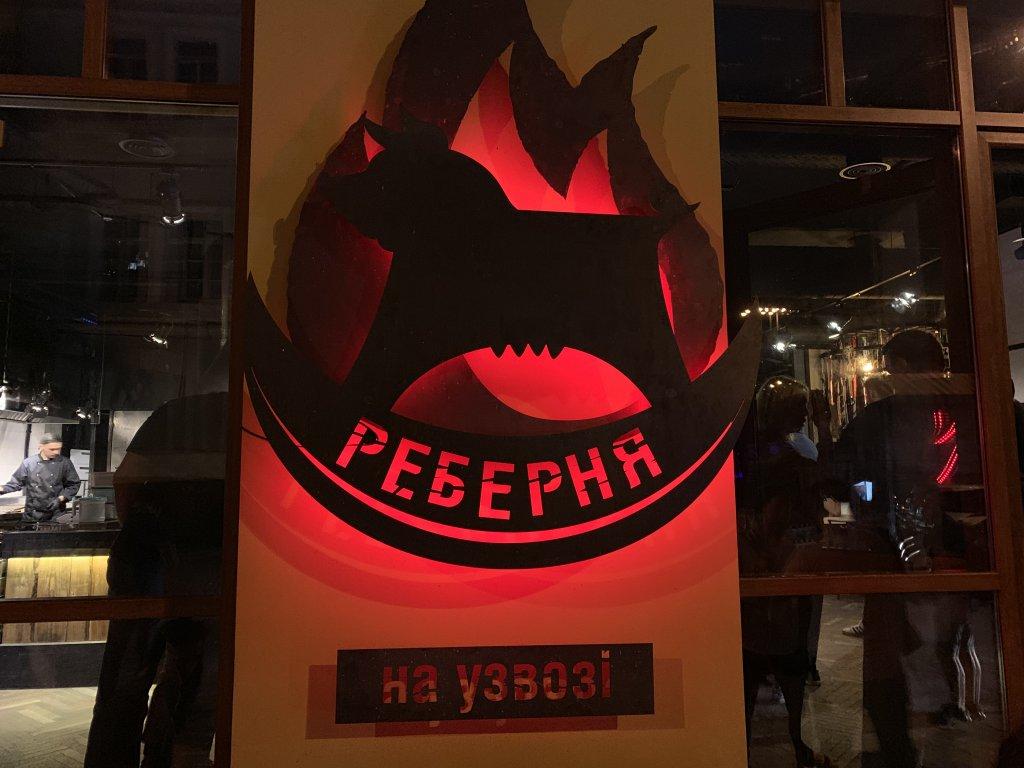 Реберня на Узвозі - Вкуснейшие рёбра в Киеве