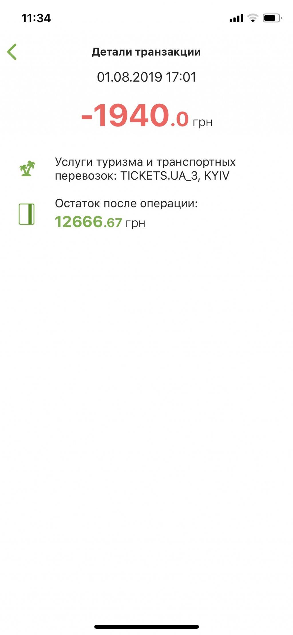 Tickets.ua - Мошенничество на которое сама компания мы не может дать ответ уже 10 дней