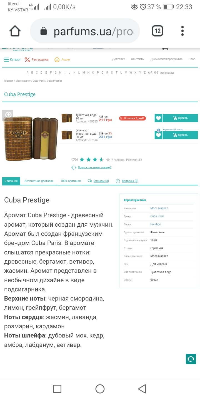 Интернет-магазин PARFUMS.UA - Полное безразличие персонала к своим давним клиентам!