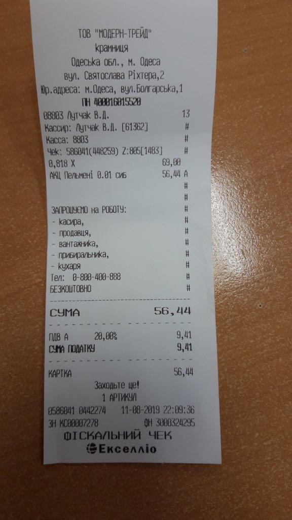Копійка (Копейка) супермаркет - пельмени 0,01