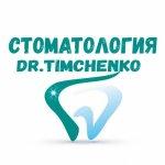 Стоматология Dr.Timchenko отзывы
