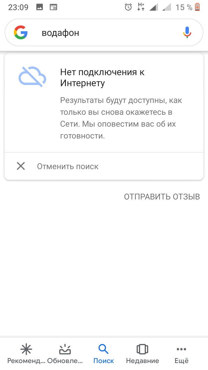 Vodafone Украина - Интернет глючит