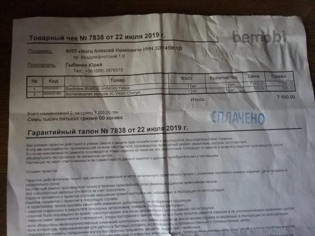 bemobi.com.ua интернет-магазин - Жахливо!!!! Не купуйте тут нічого! Неякісний товар!!!