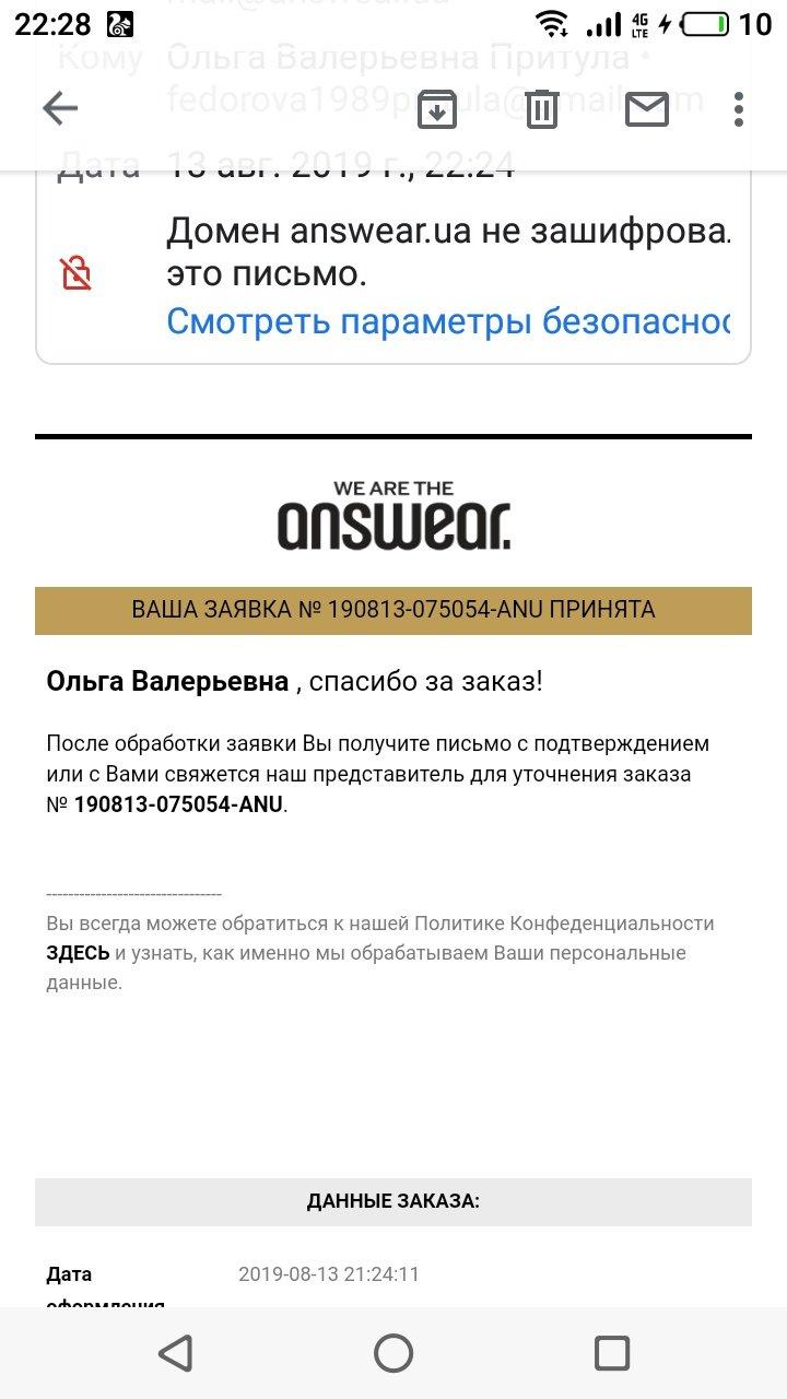 ANSWEAR.ua - Случайно заказала на Новую почту другого города(