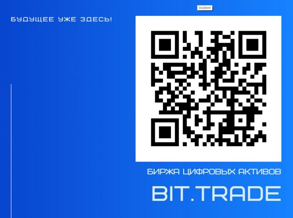 Бит Трейд - биржа цифровых активов - Bit.trade отзыв