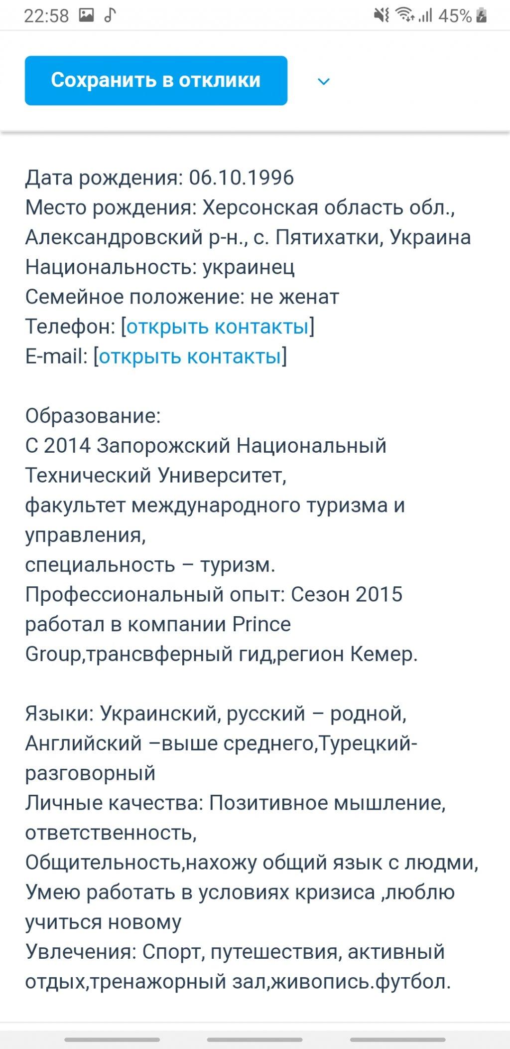 Компания Good Work Запорожье - Лухменко Станислав