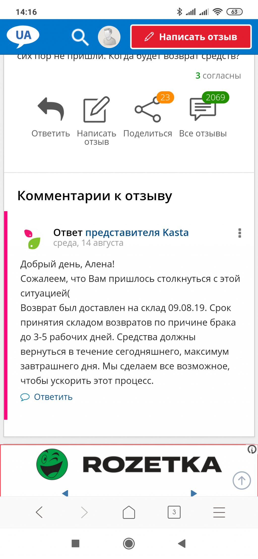 Kasta - Верните деньги