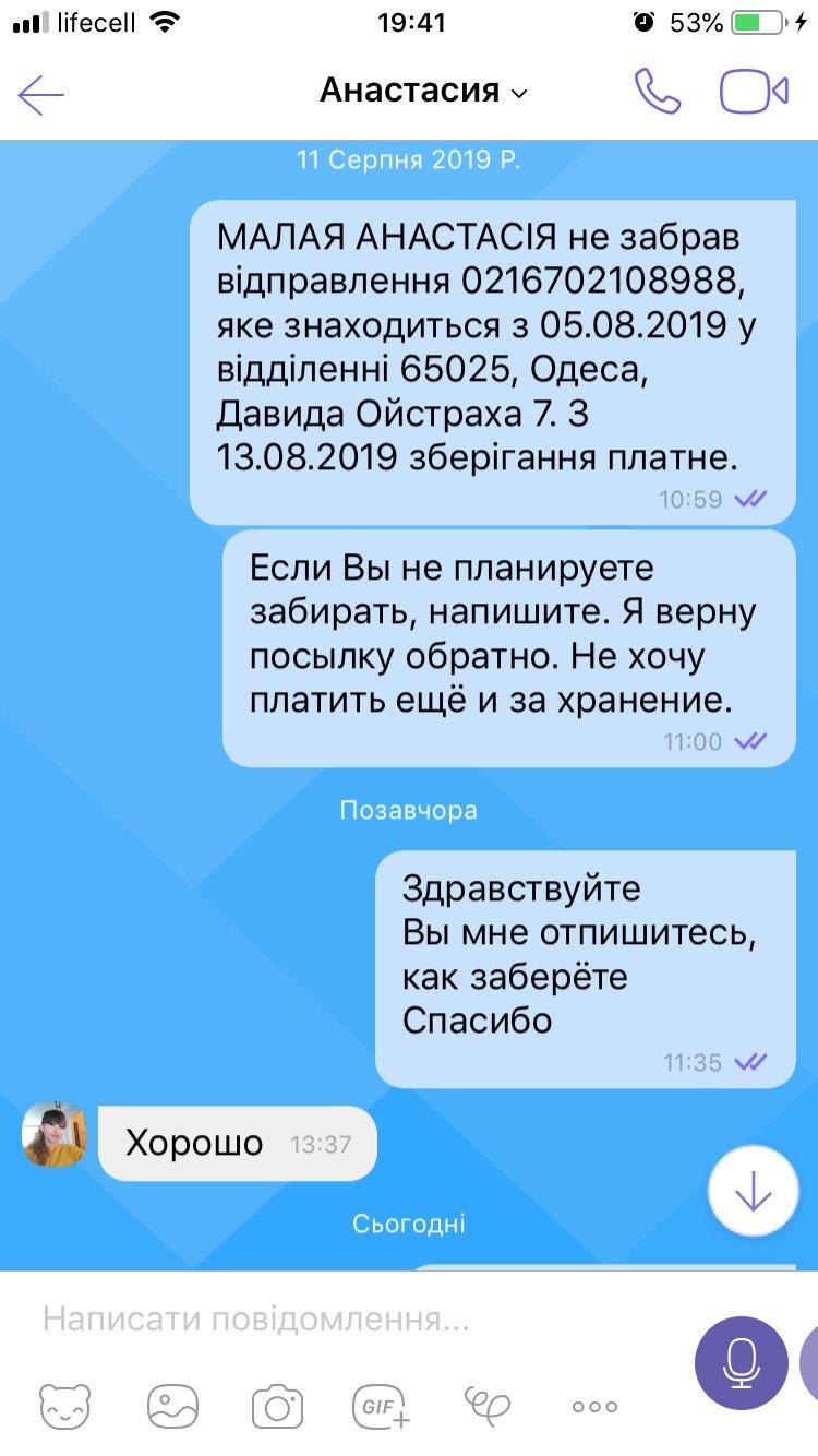OLX - Мошенница ОЛХ Малая Анастасия г.Одесса