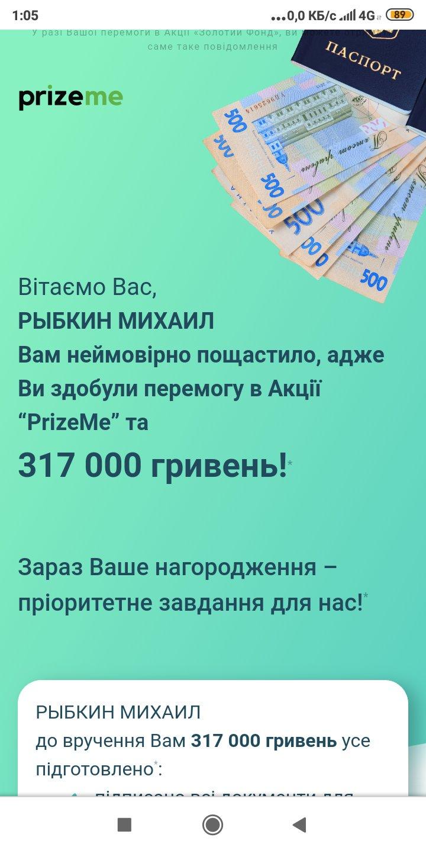 prizeme.com.ua - Прайзми лохотрон