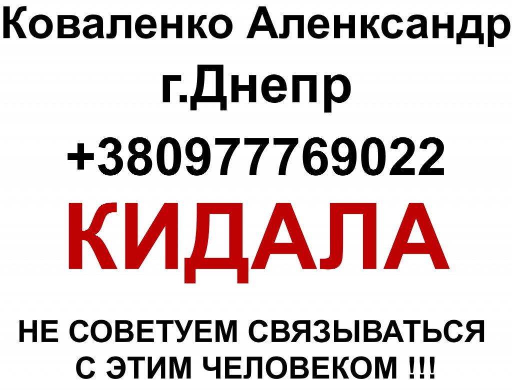 Prom.ua - Коваленко Аленксандр +380977769022 г.Днепр КИДАЛА