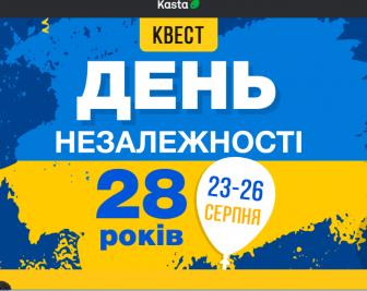 Kasta-квест «День Незалежності. 28 років»