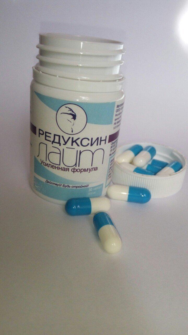 Редуксин лайт таблетки для похудения - Редуксин лайт усиленная формула