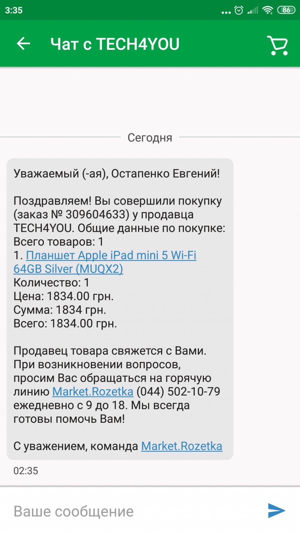 Розетка - интернет-магазин (rozetka.ua) - Мошенники!!!!