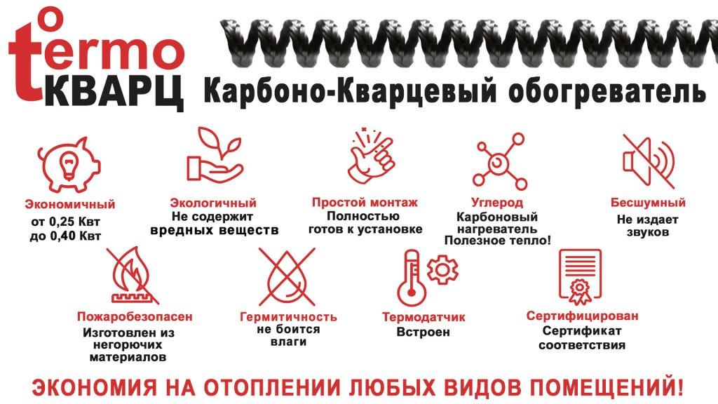 Термокварц Карбоно-Кварцевый обогреватель - Отличное качество - ТермоКварц