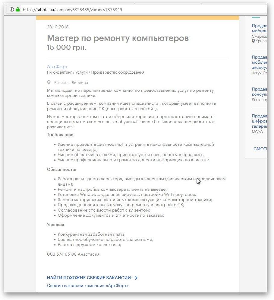 ІТ-Експерт Сервіс (41661123) - Мастер по ремонту компьютеров 15 000 грн от АртФорт, кидалово!!!