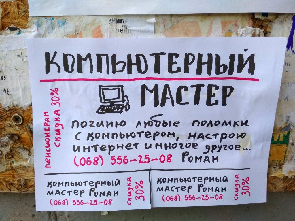 ІТ-Експерт Сервіс (41661123) - Новых мастера мошенника Максим из АРТФОРТ.