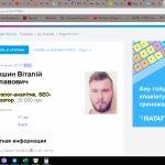 Специалист по разработке сайтов Гнатишин Виталий отзывы