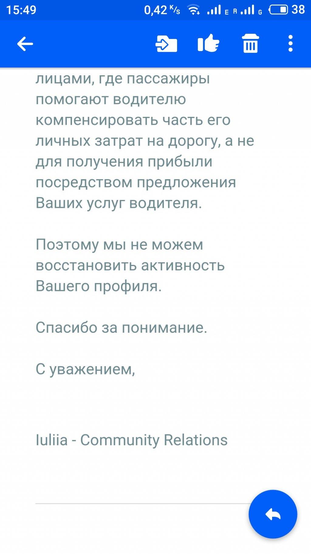BlaBlaCar - Удалили профиль. Беспредел.