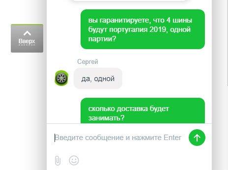 rezina-diski.com.ua интернет-магазин - Просто кошмар, а не покупка резины