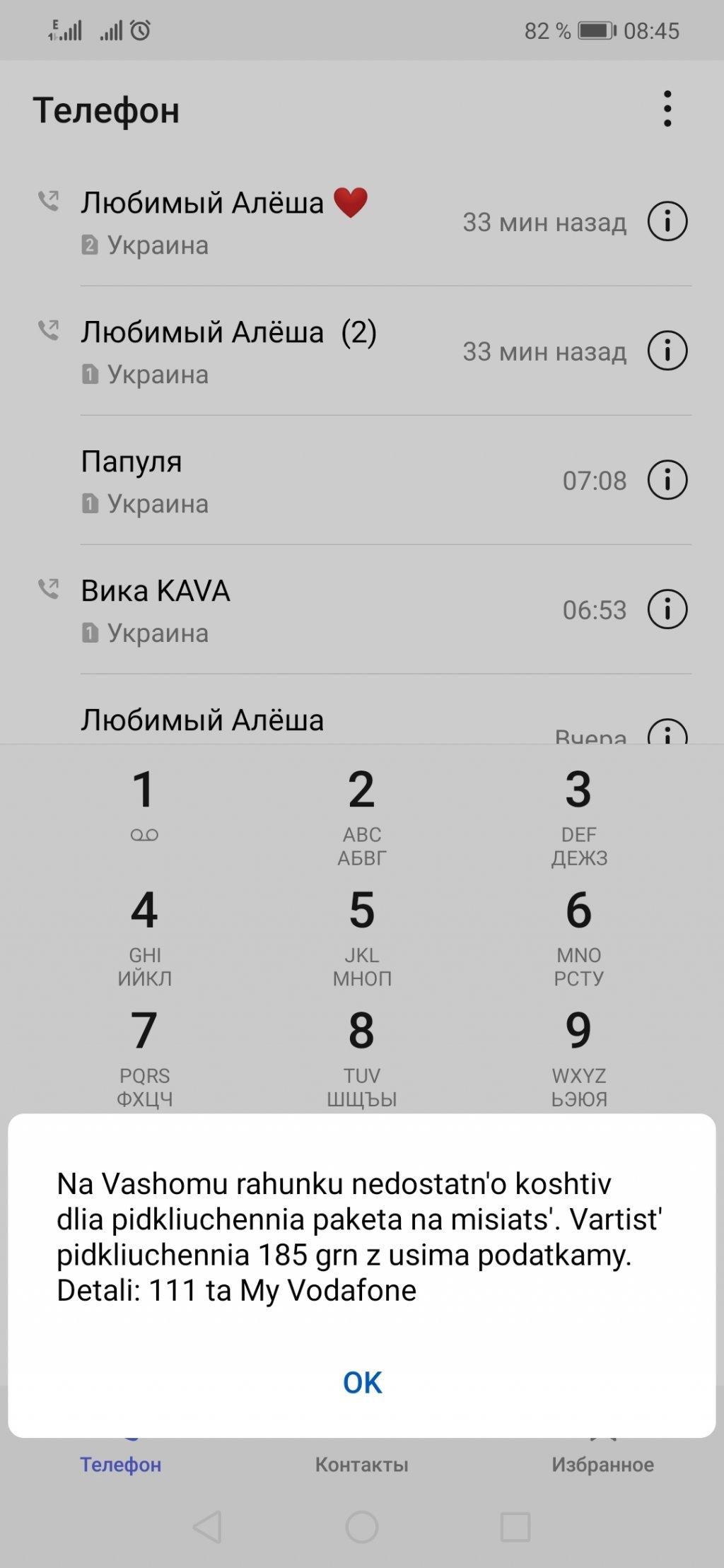 Vodafone Украина - Vodafone охренел!