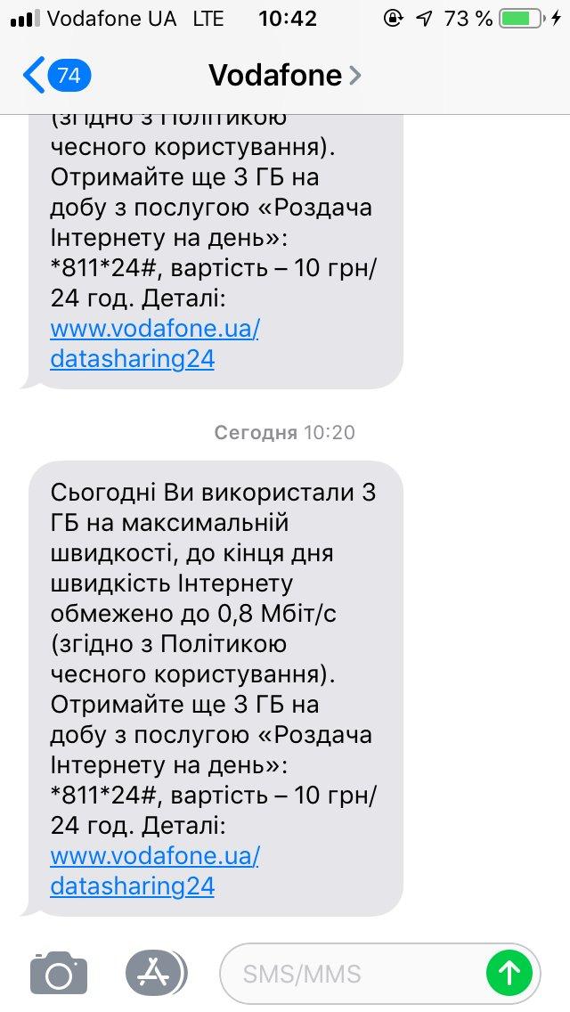 Vodafone Украина - Один сплошной минус!