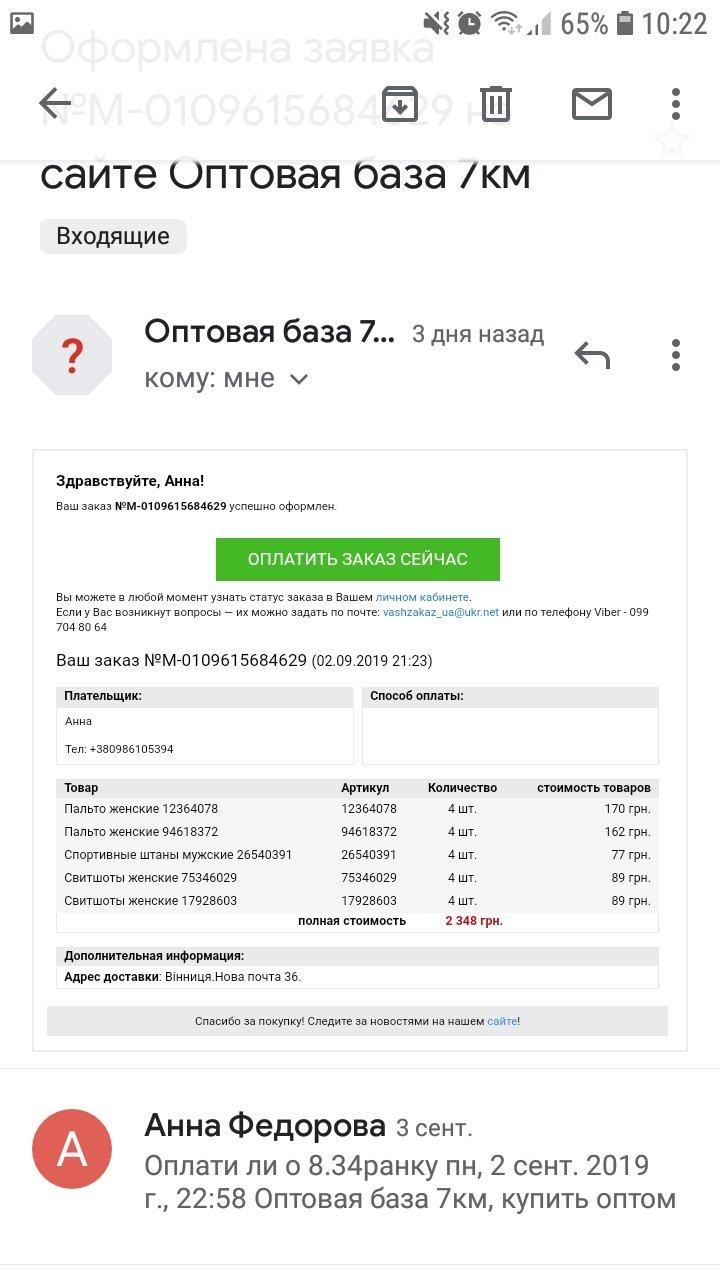 Prom.ua - Mошенніки.optpva-baza7km.info