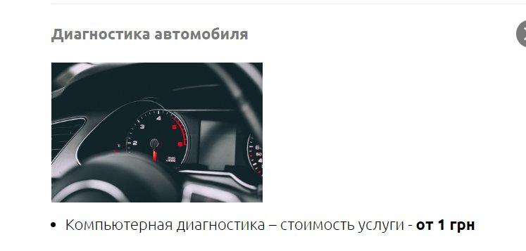 onecar.com.ua/СТО/Недорого - Предоставление услуг, сервис.