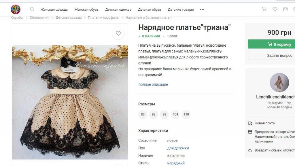 klumba.ua - Продавец выставляет чужие фото российских мастеров