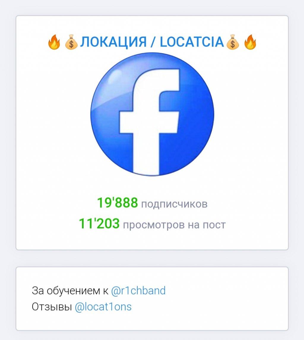 Телеграм канал Локация / Locatcia - Опытный мошенник