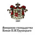 Винопризводственное хозяйство Князя П.М.Трубецького отзывы