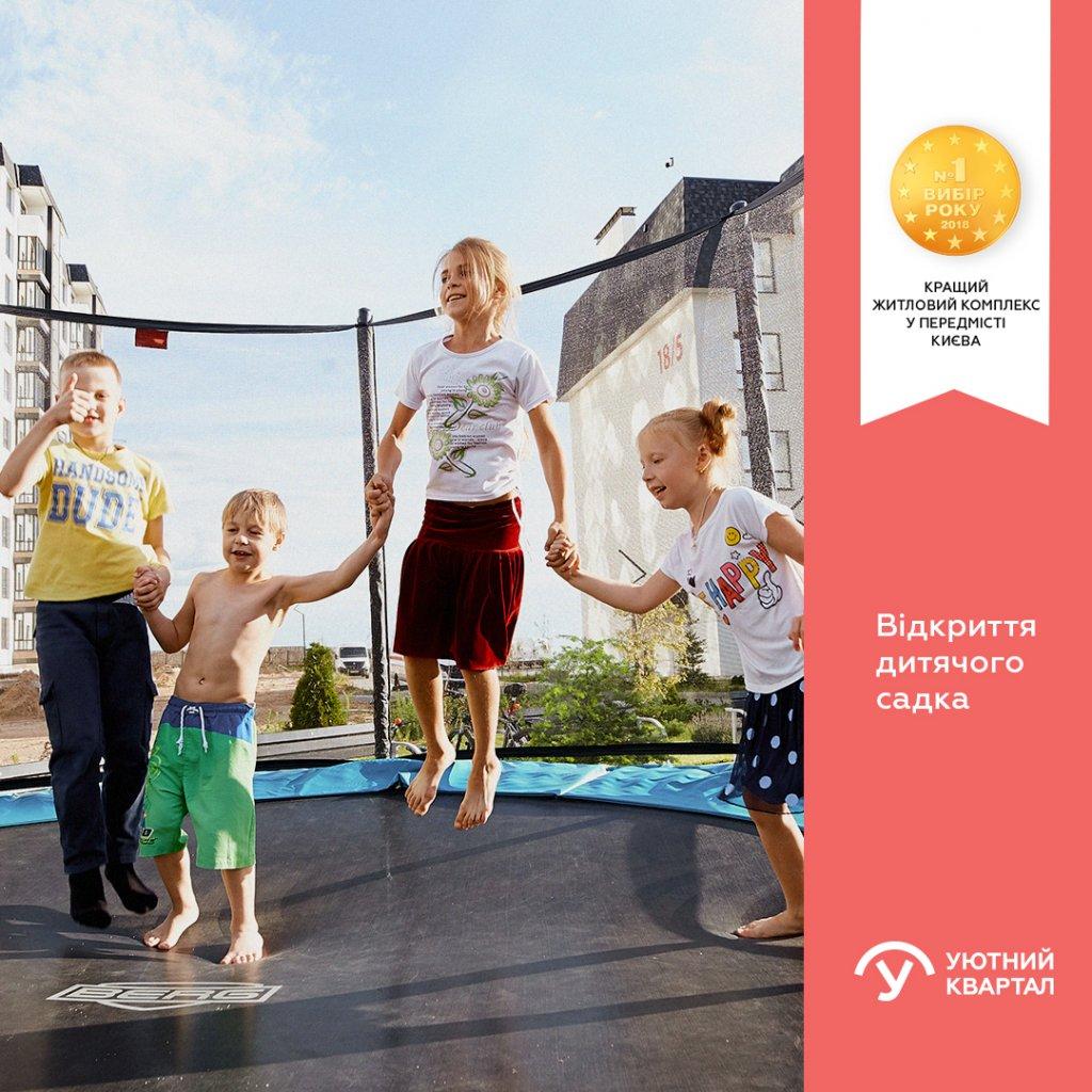 ЖК Уютный квартал (Киев) - Скоро в Уютному Кварталі відкриття дитячого садка