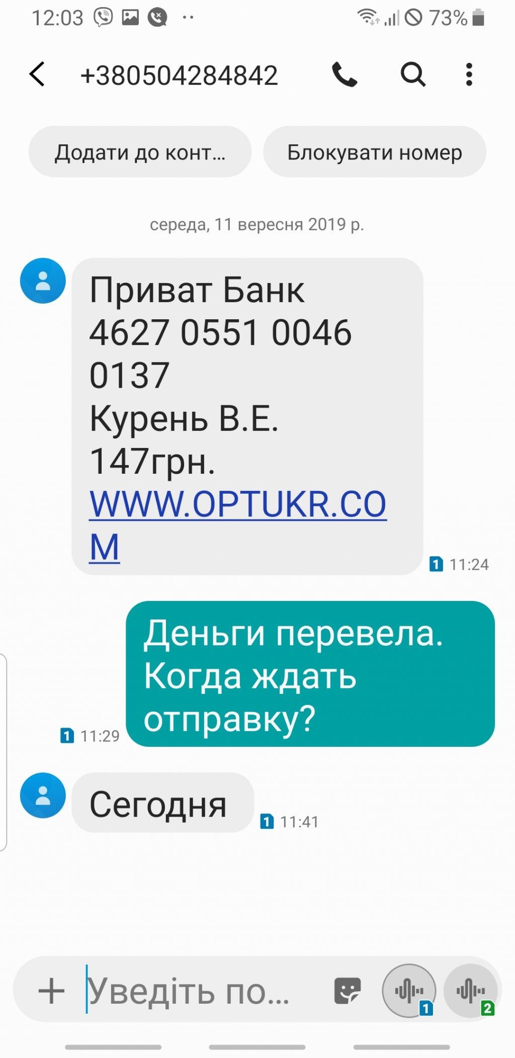 ОПТ Украина интернет-магазин - Осторожно, мошейники!