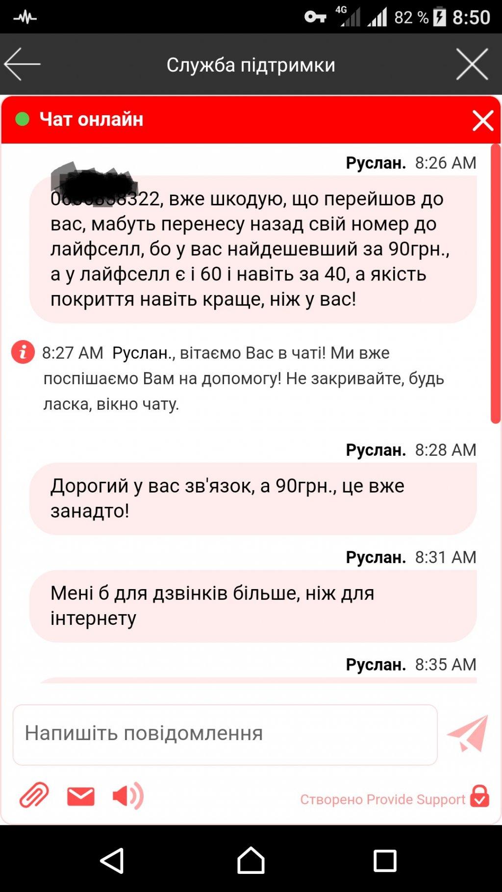 Vodafone Украина - 40хв., в чаті - це жах!