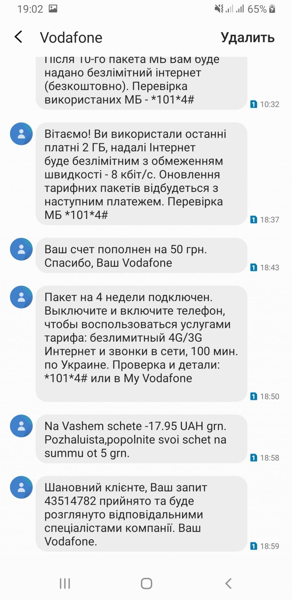 Vodafone Украина - Хуже интернета и связи не бывает!!!