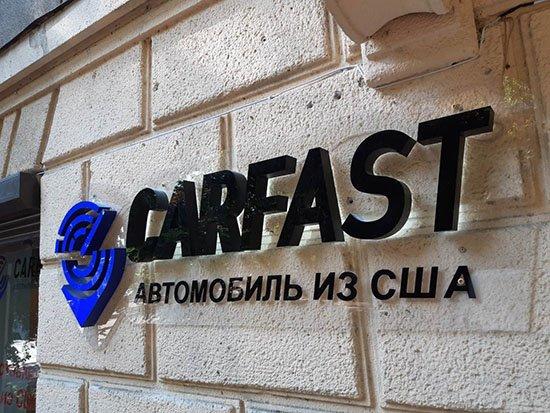 Carfast.express доставка авто из США -
