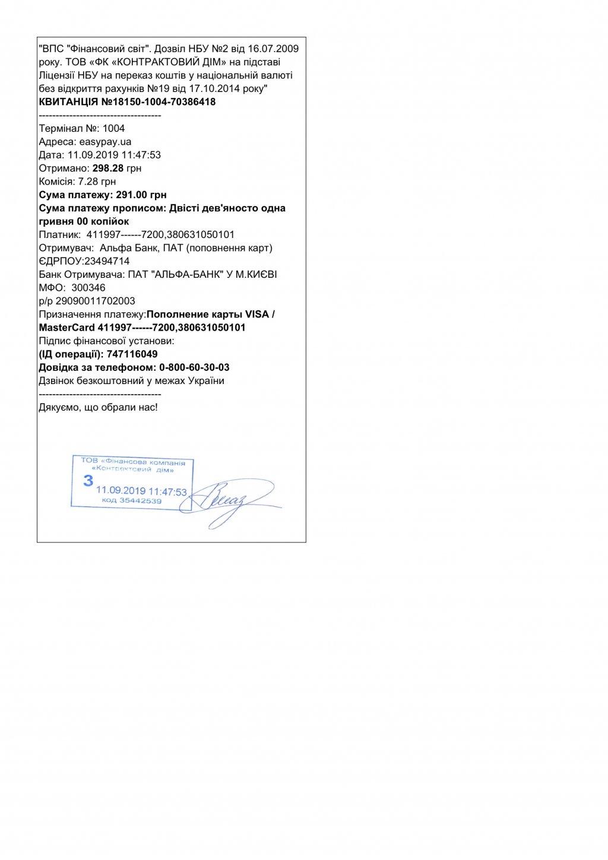 Сервис платежей easypay.ua - EasyPay ворует деньги