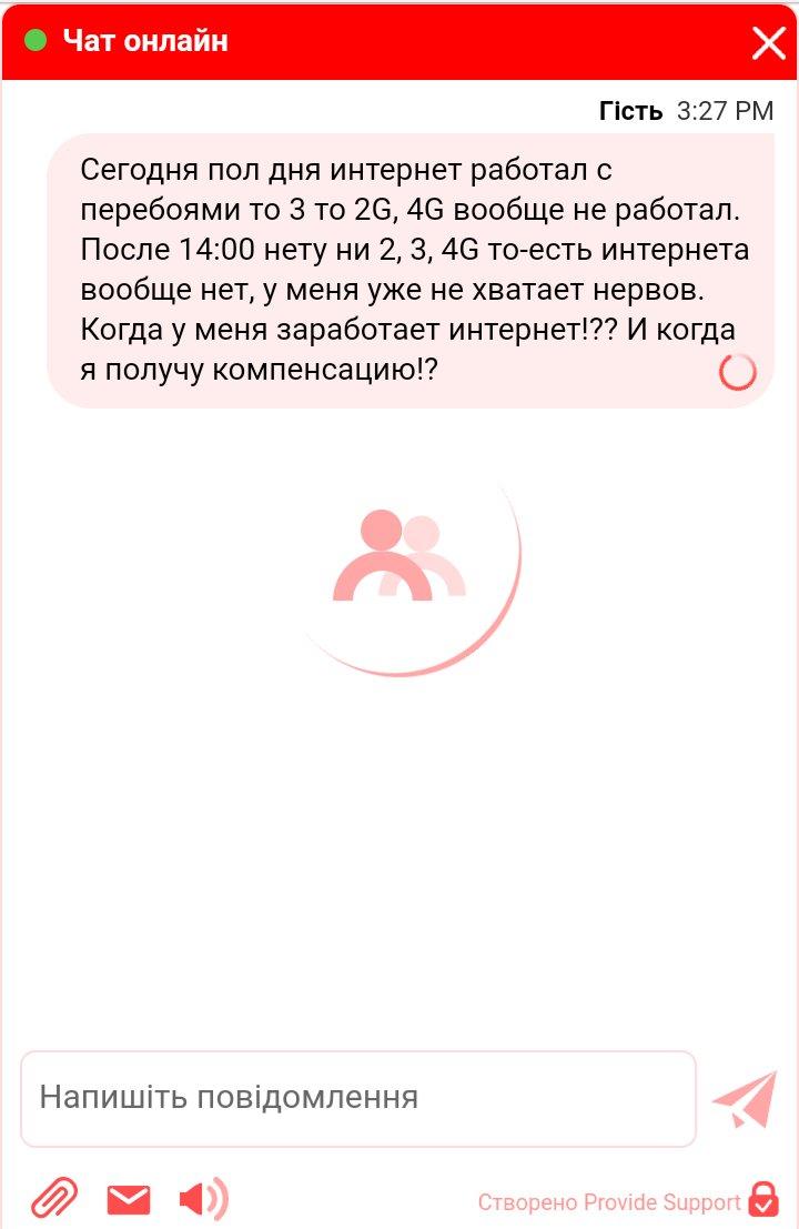 Vodafone Украина - Не работает интернет
