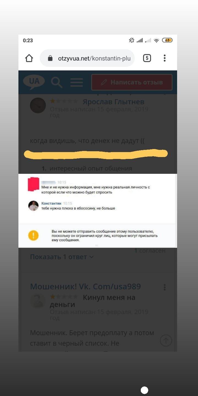 Константин Плугарев продавец - Мошенник с инстаграм