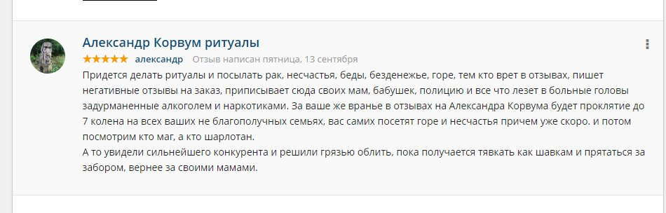 Маг Александр Корвум - Опять напился?
