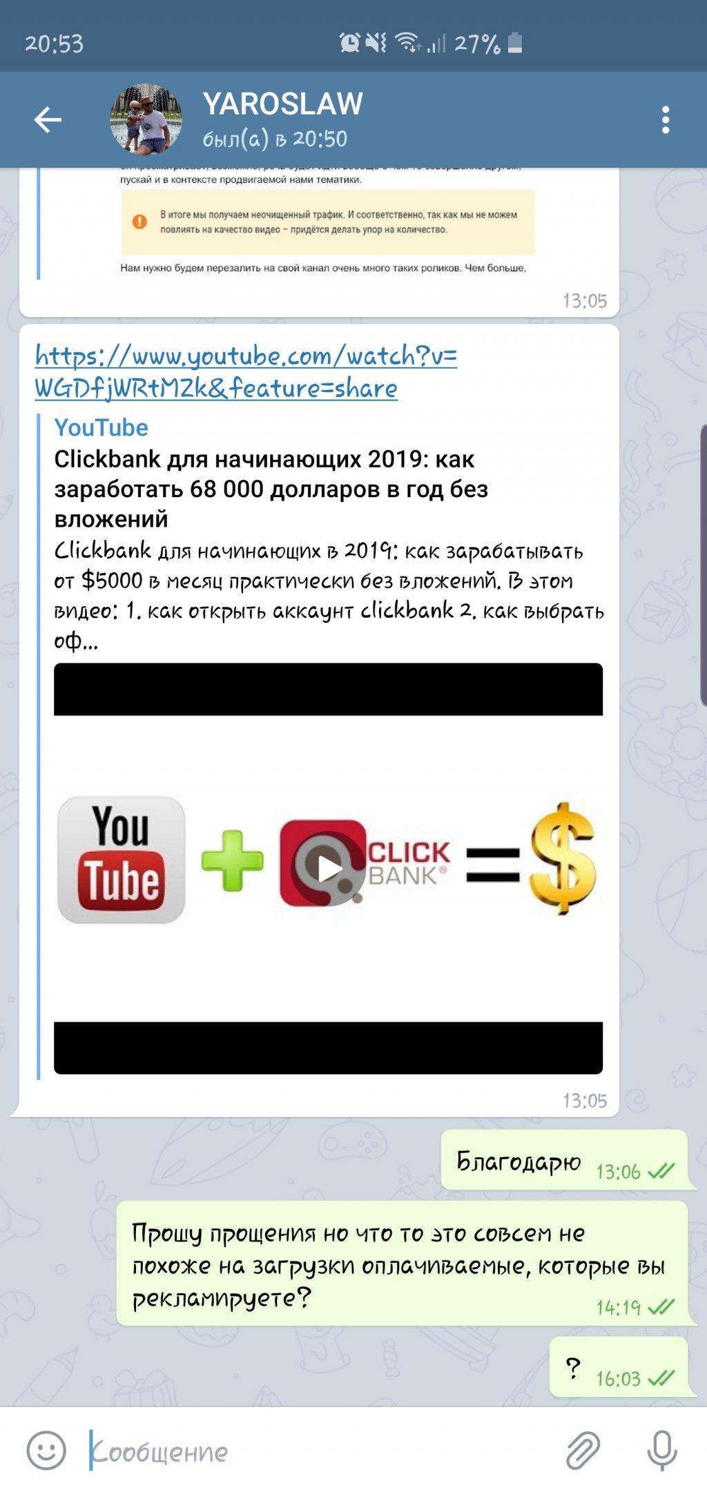Телеграм канал Локация / Locatcia - Мошеник, не ведитесь и не платите