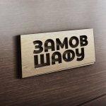 ЗАМОВШАФУ - платформа для поиска производителей мебели отзывы