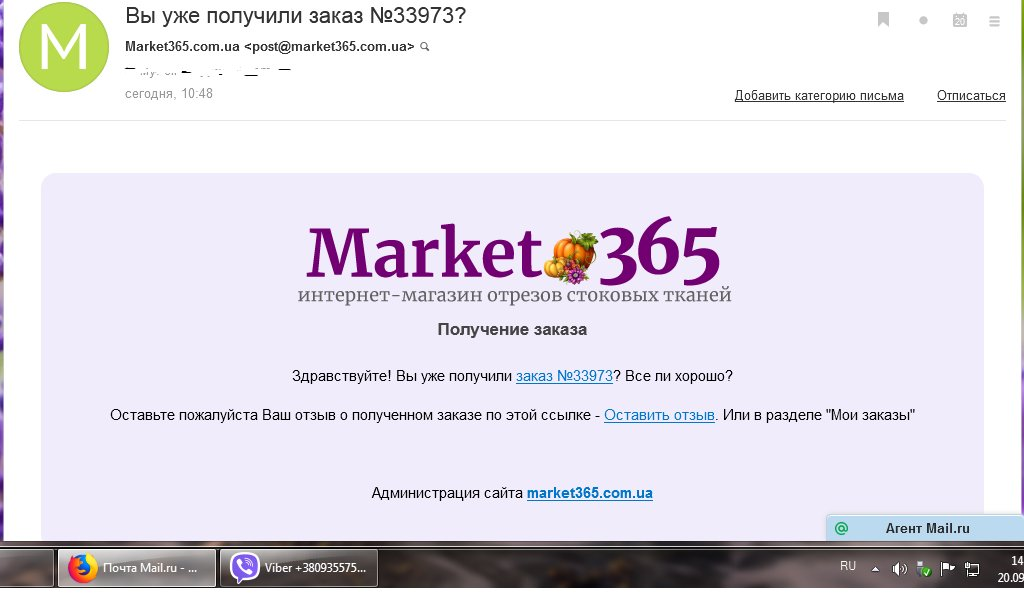 Интернет-магазин market365.com.ua - Вы получили свой заказ? Всё ли хорошо?